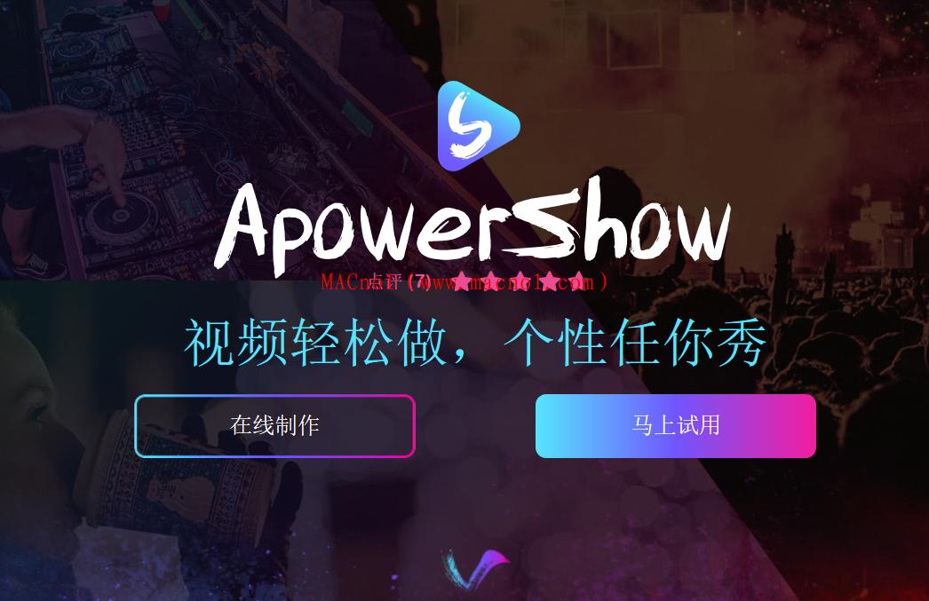 ApowerShow电子相册制作软件.png