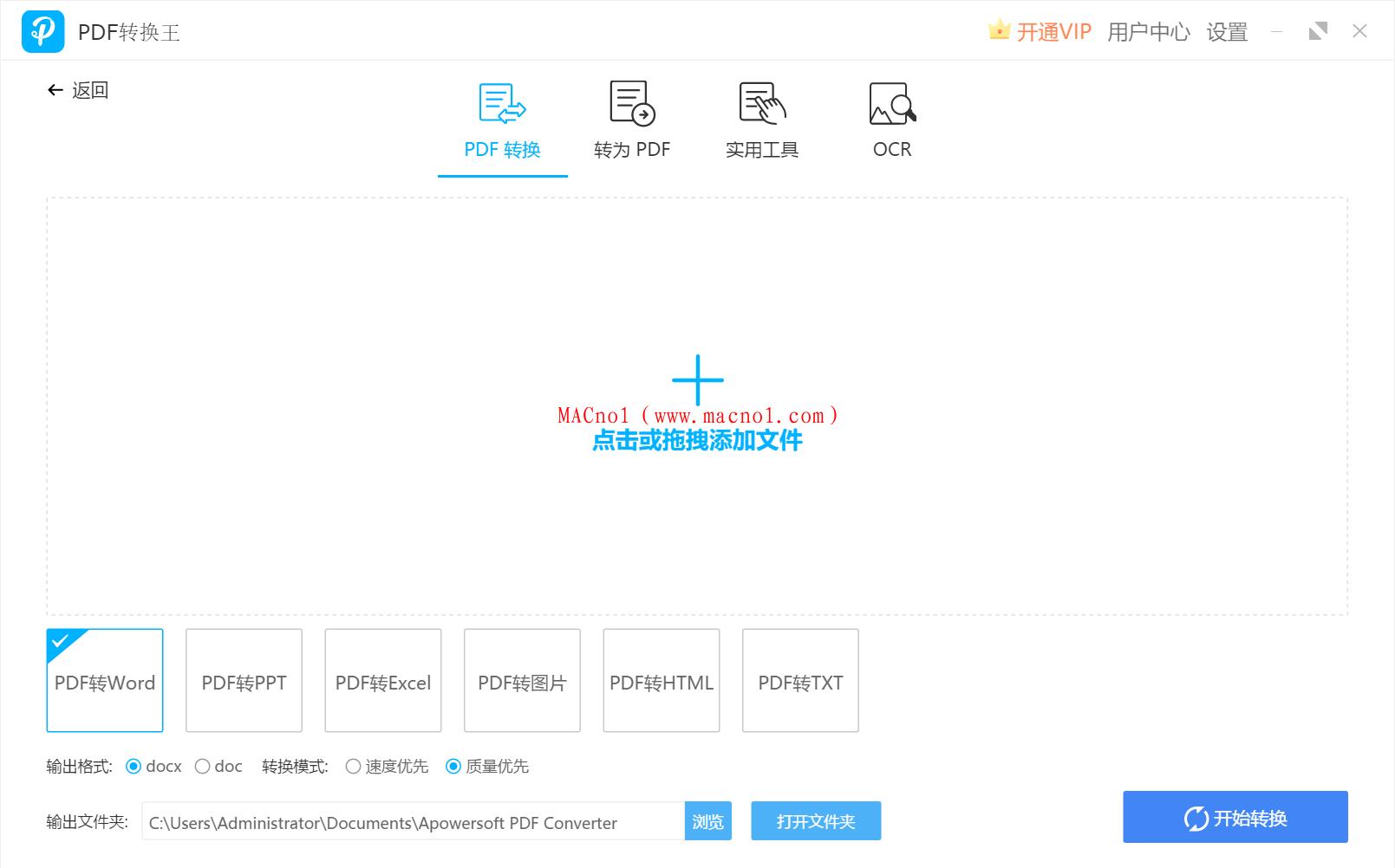 Apowersoft PDF Converter 破解版.png