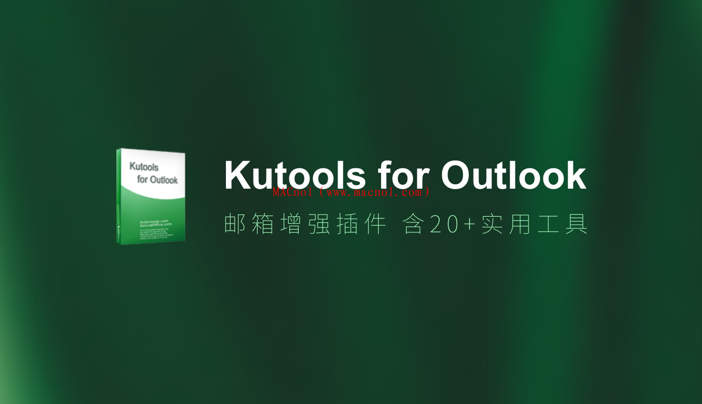 邮箱工具箱 Kutools for Outlook v14.0.0 中文破解版(附破解补丁)