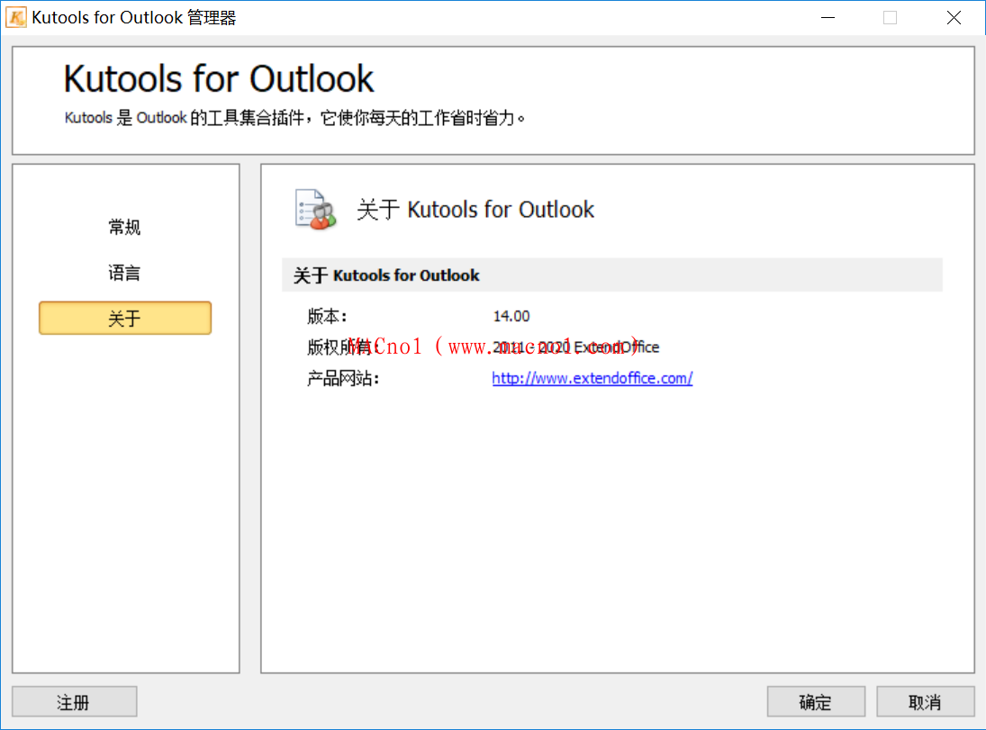 Kutools for Outlook 14.png