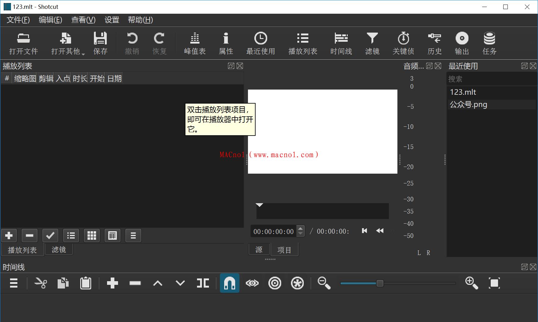 视频编辑软件 ShotCut破解版|ShotCut绿色破解版(免激活码)