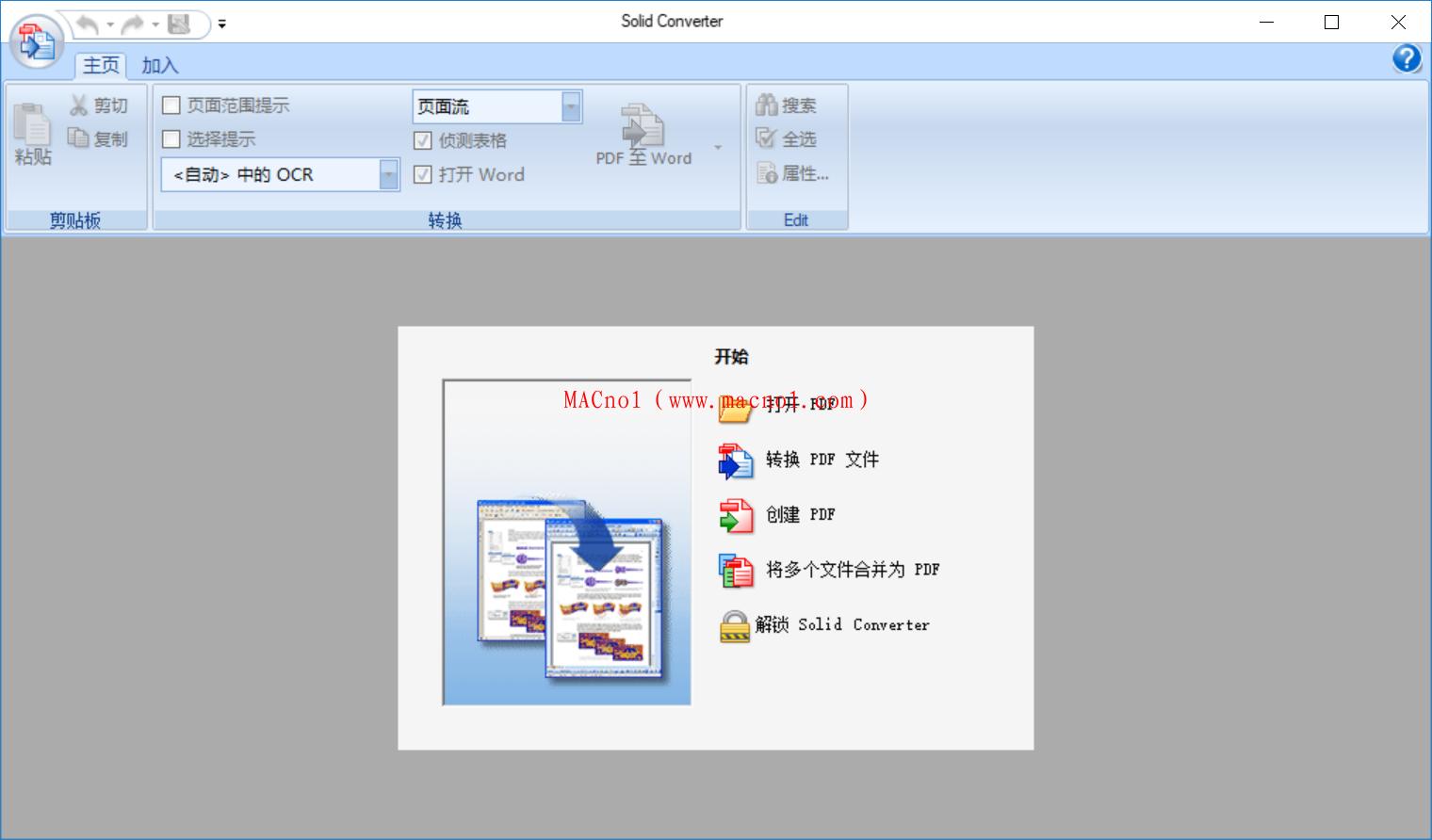Solid Converter PDF(PDF编辑转换器)v10.1.11 破解版 附注册机