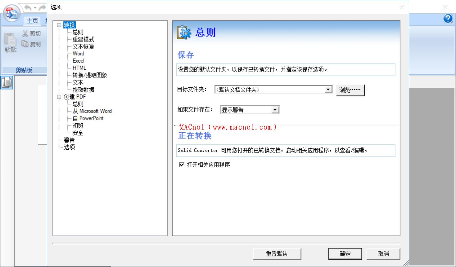 Solid Converter PDF 破解版.png