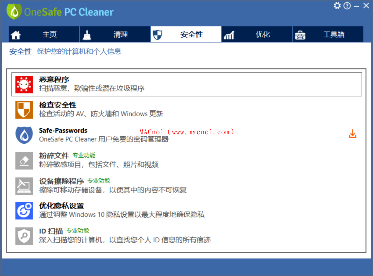 OneSafe PC Cleaner 破解版.png