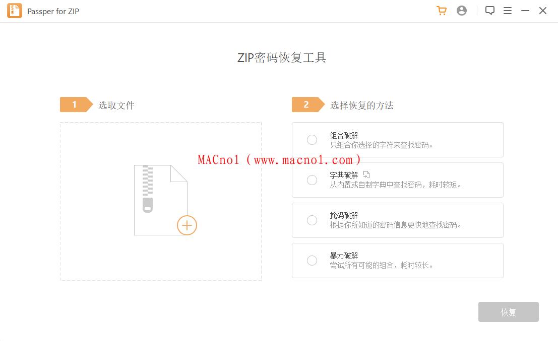 文件解密软件 Passper for ZIP v3.6.0 绿色破解版(免激活码)