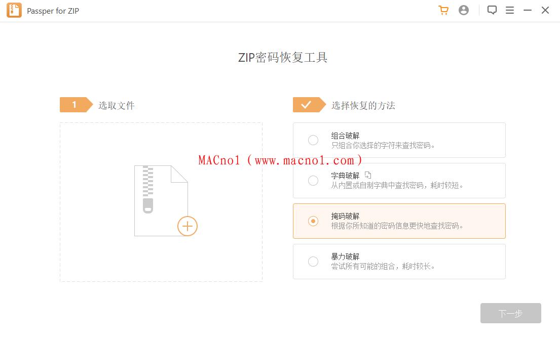 Passper for ZIP 3.png