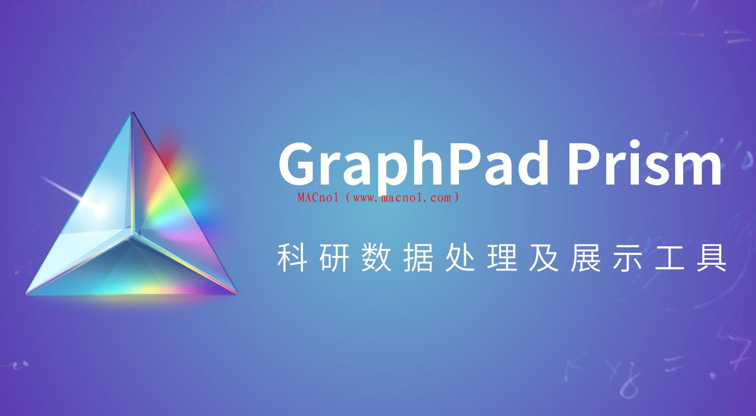 科研绘图软件 GraphPad Prism for Mac v9.0.0 破解版(附注册码)