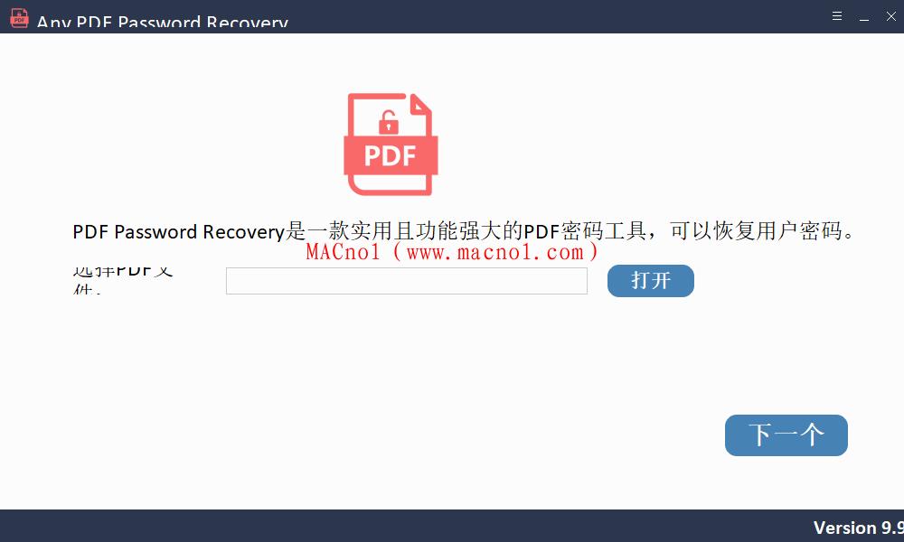 密码恢复软件 Any PDF Password Remover v9.9.8 中文破解版(附破解补丁)