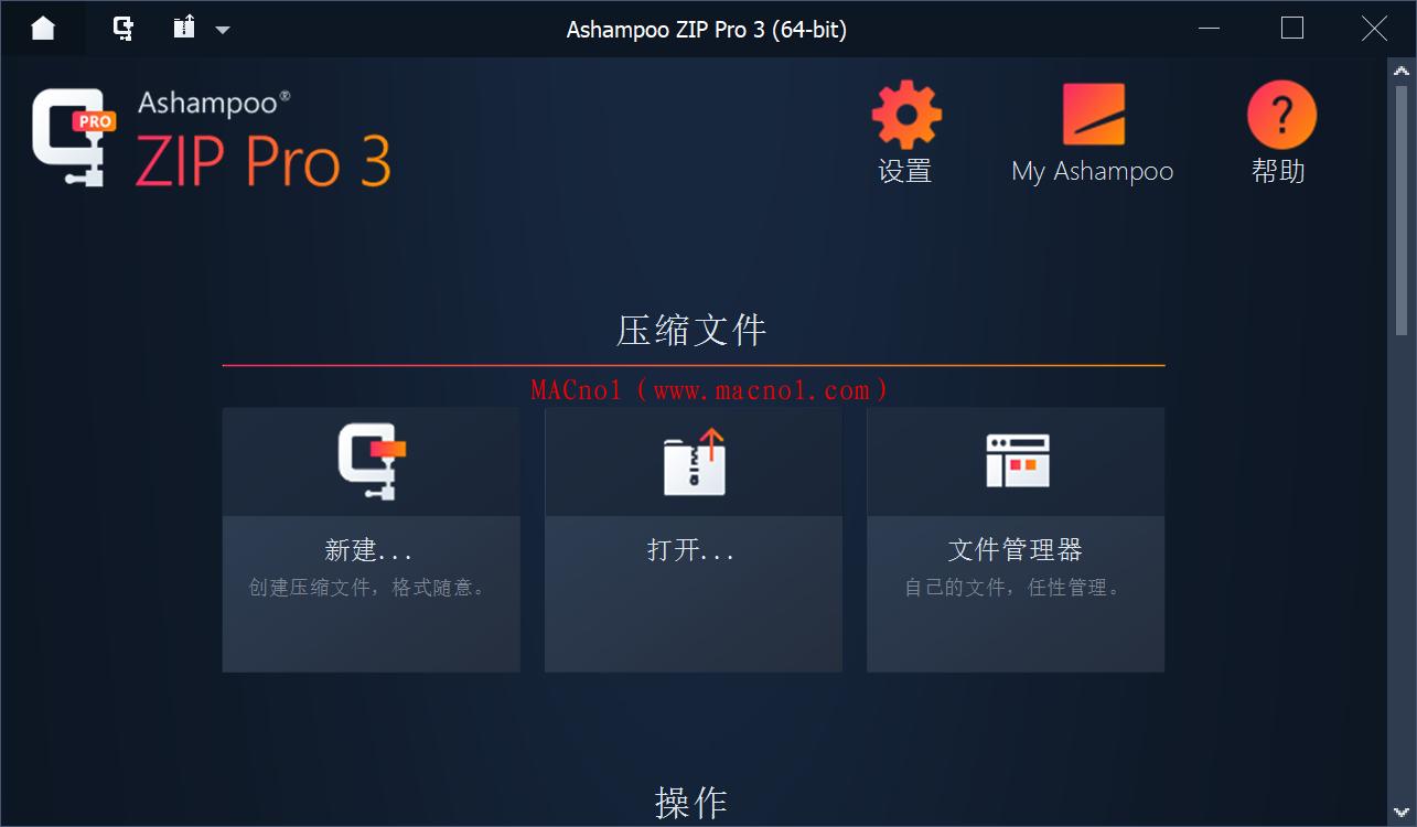 Ashampoo ZIP(文件解压缩软件)v3.0.5 破解版 附破解补丁