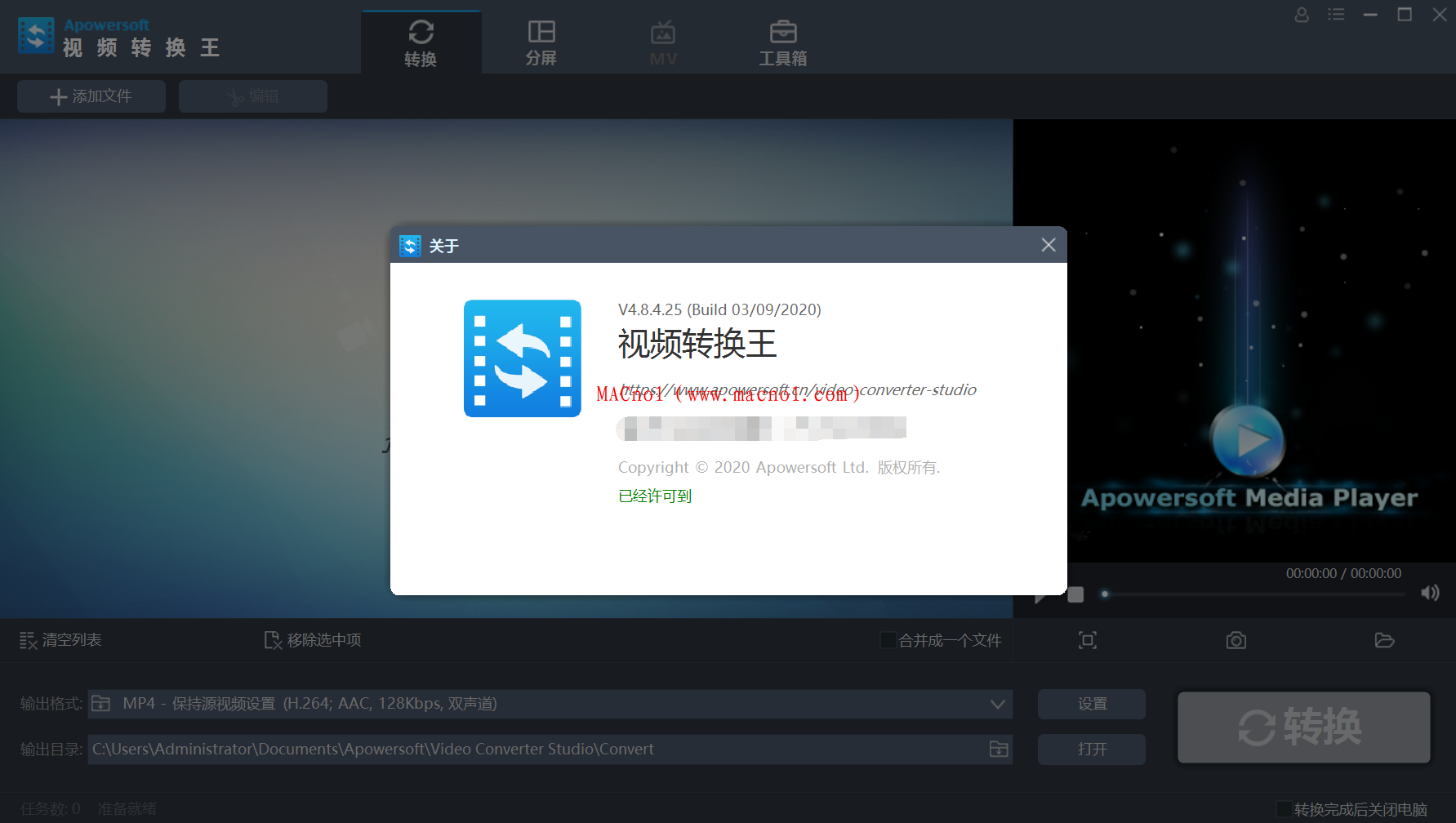 Apowersoft Video Converter 内置激活版.png