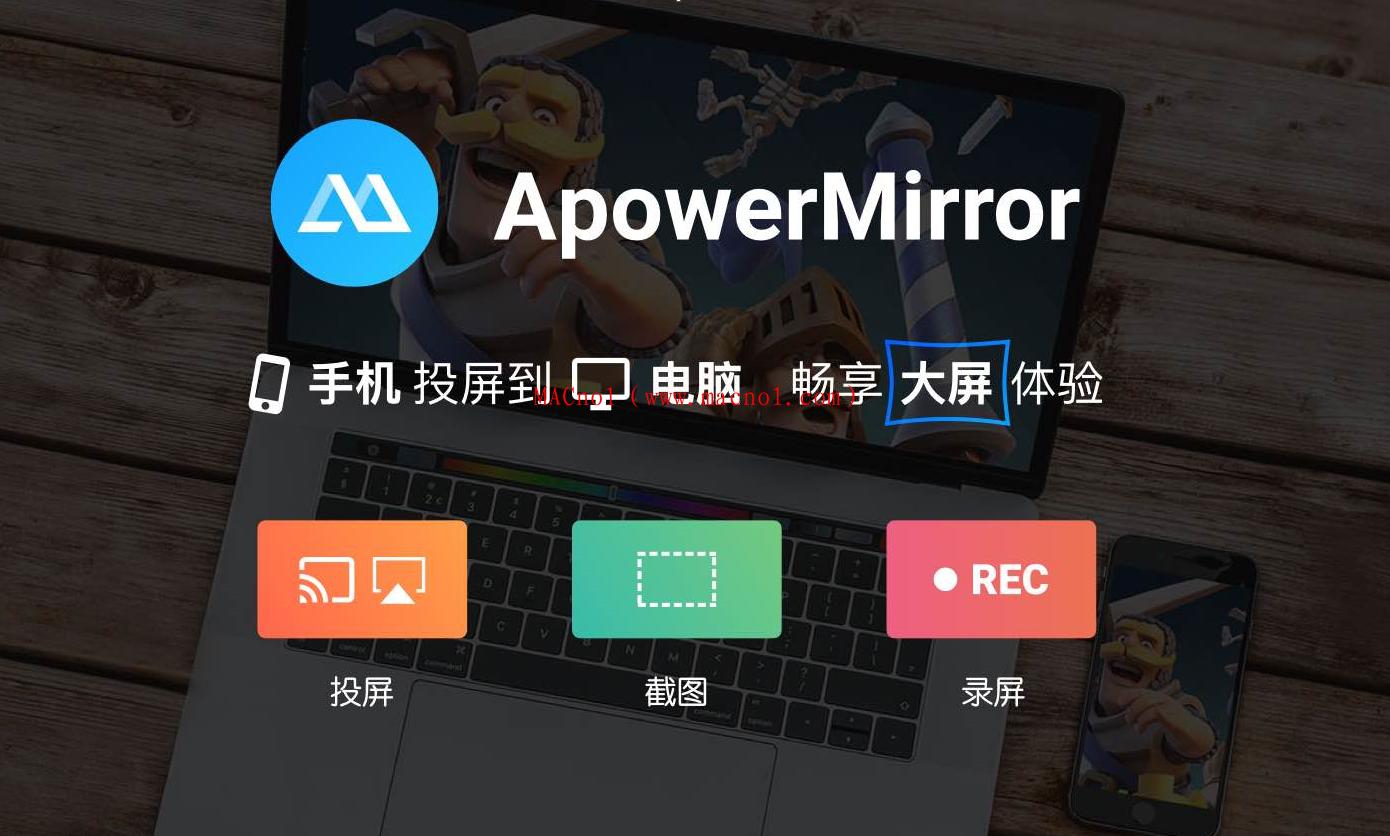 傲软投屏软件 ApowerMirror破解版 v1.4.7 中文破解版(免激活码)