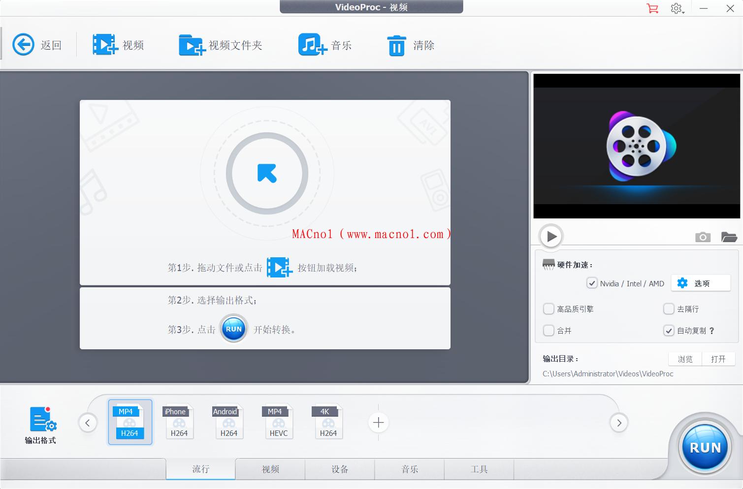VideoProc破解版.png