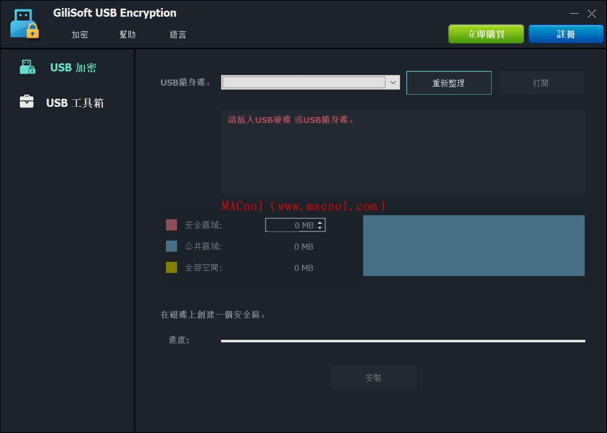 U盘加密软件 Gilisoft USB Encryption v11.0.0 中文破解版(附注册机)