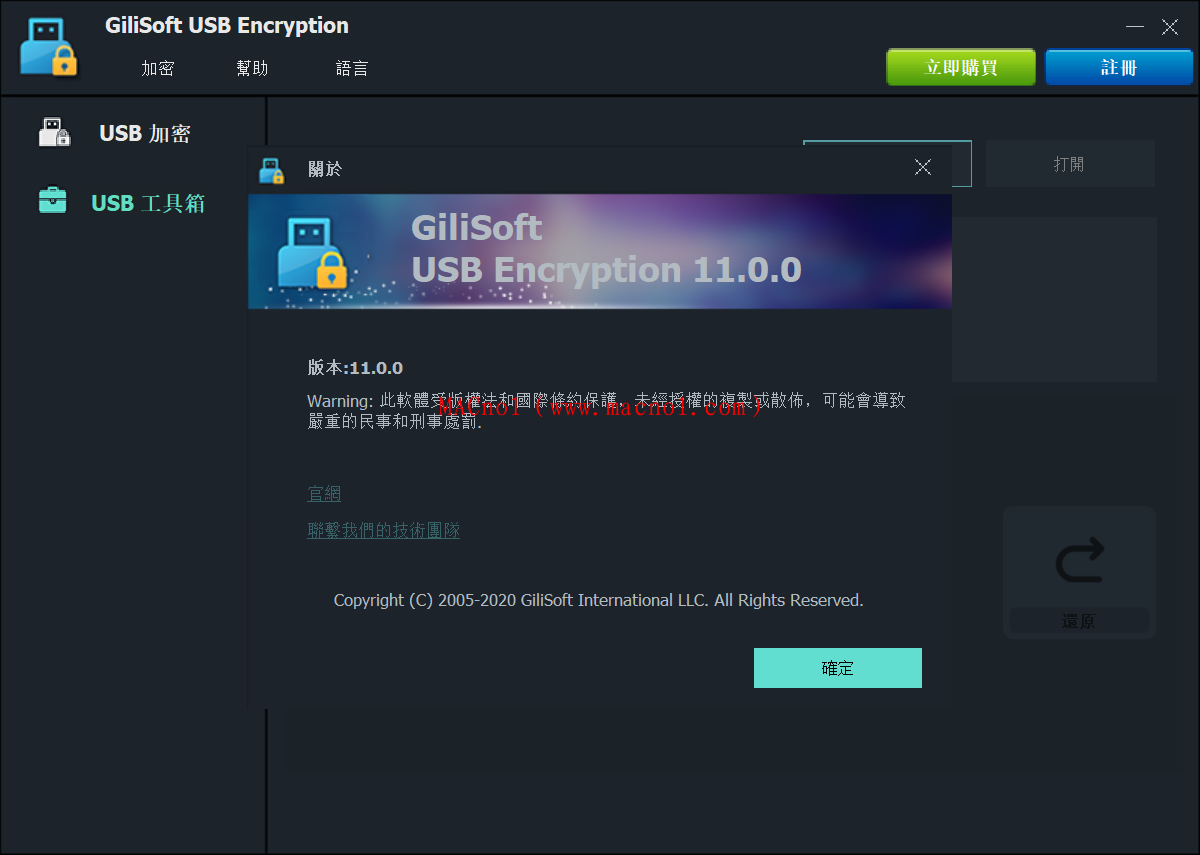 Gilisoft USB Encryption 破解版.png