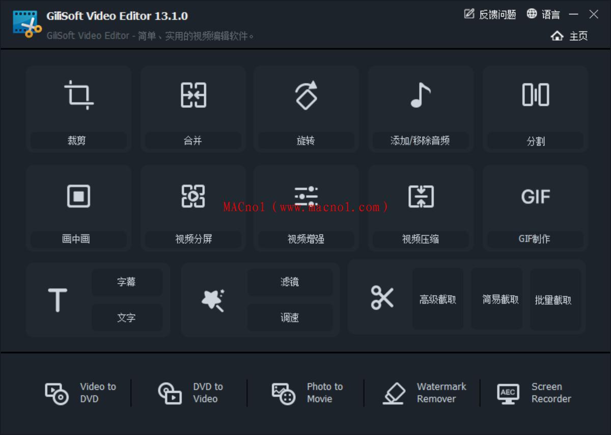 视频剪辑软件 Gilisoft Video Editor v13.1.0 中文破解版(附激活码)