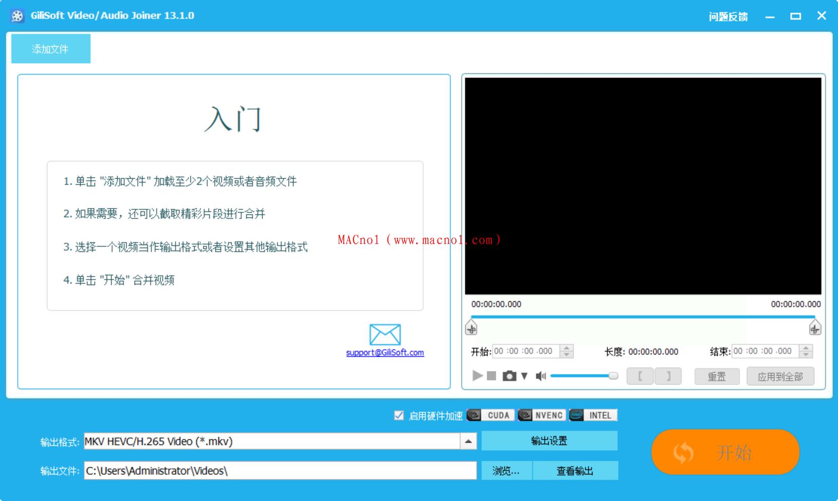 Gilisoft Video Editor 破解版.png