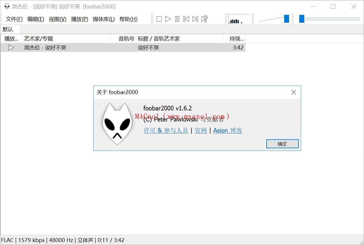 Foobar2000破解版.png