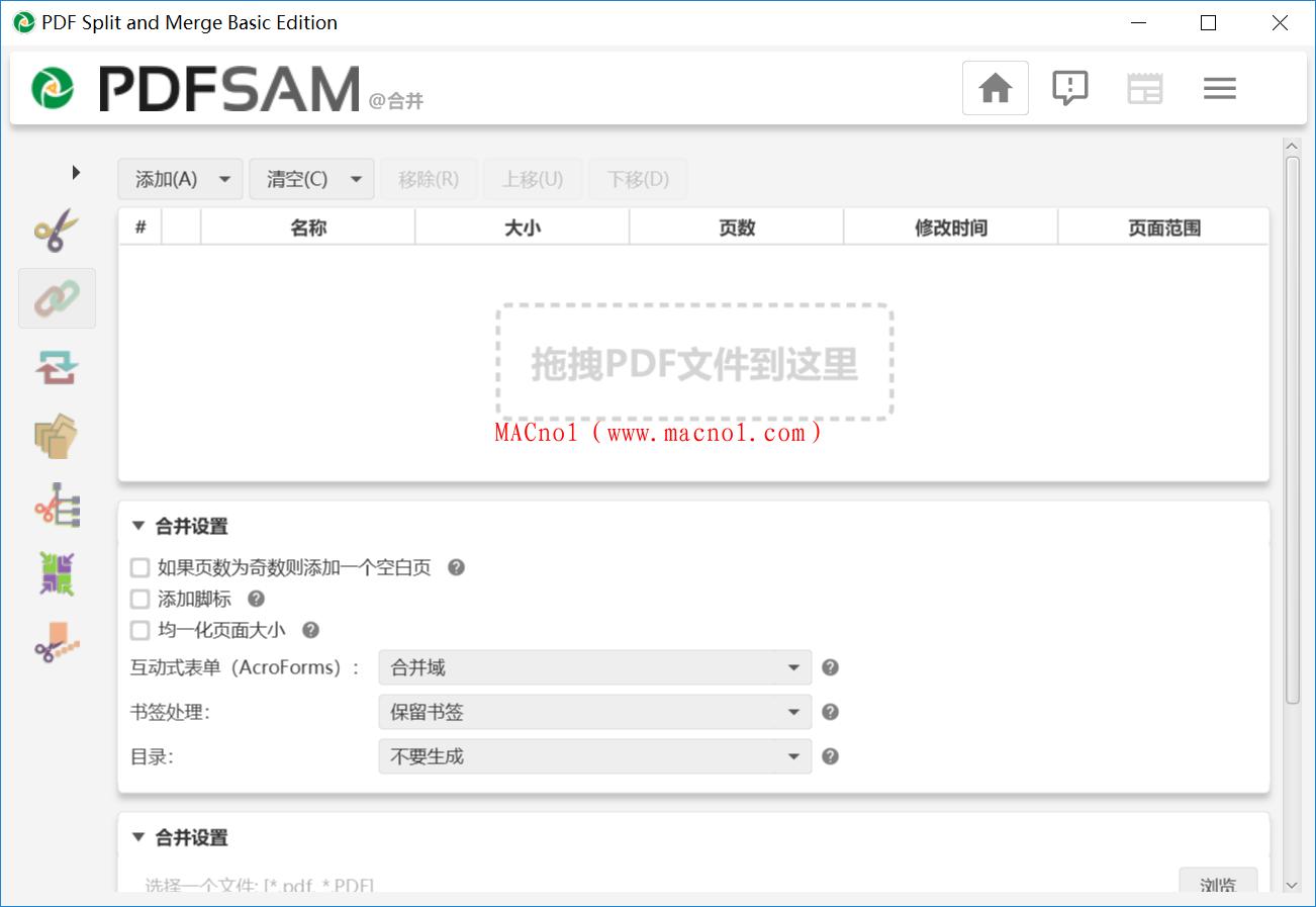 PDFsam Basic 破解版.png