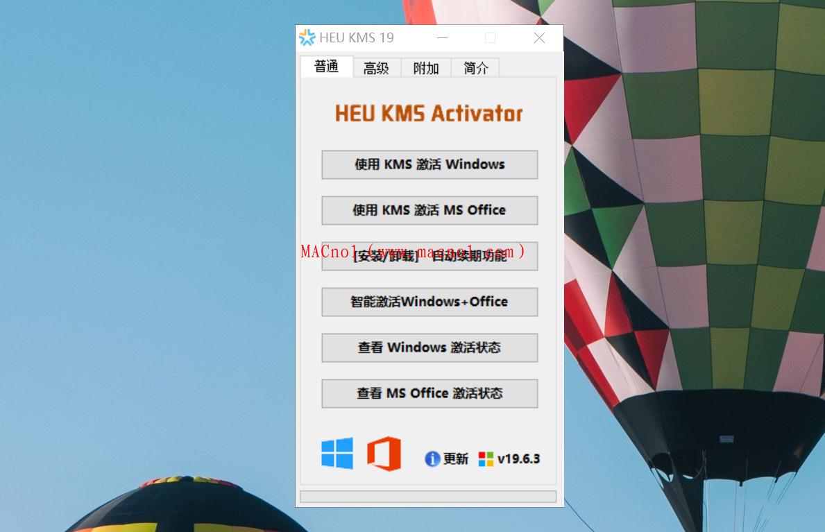 数字许可激活工具 HEU KMS Activator v19.6.4 单文件版(一键激活)