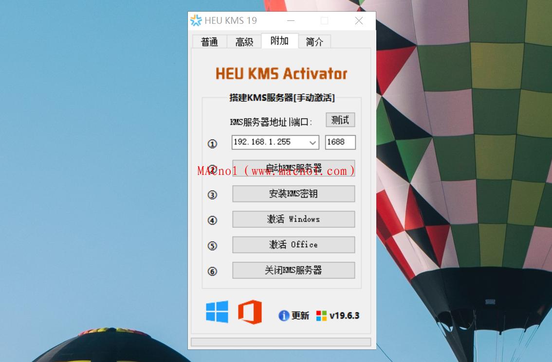 HEU KMS Activator 单文件版.png