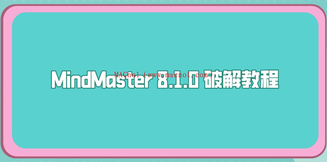 亿图思维导图 MindMaster v8.1.0 破解教程