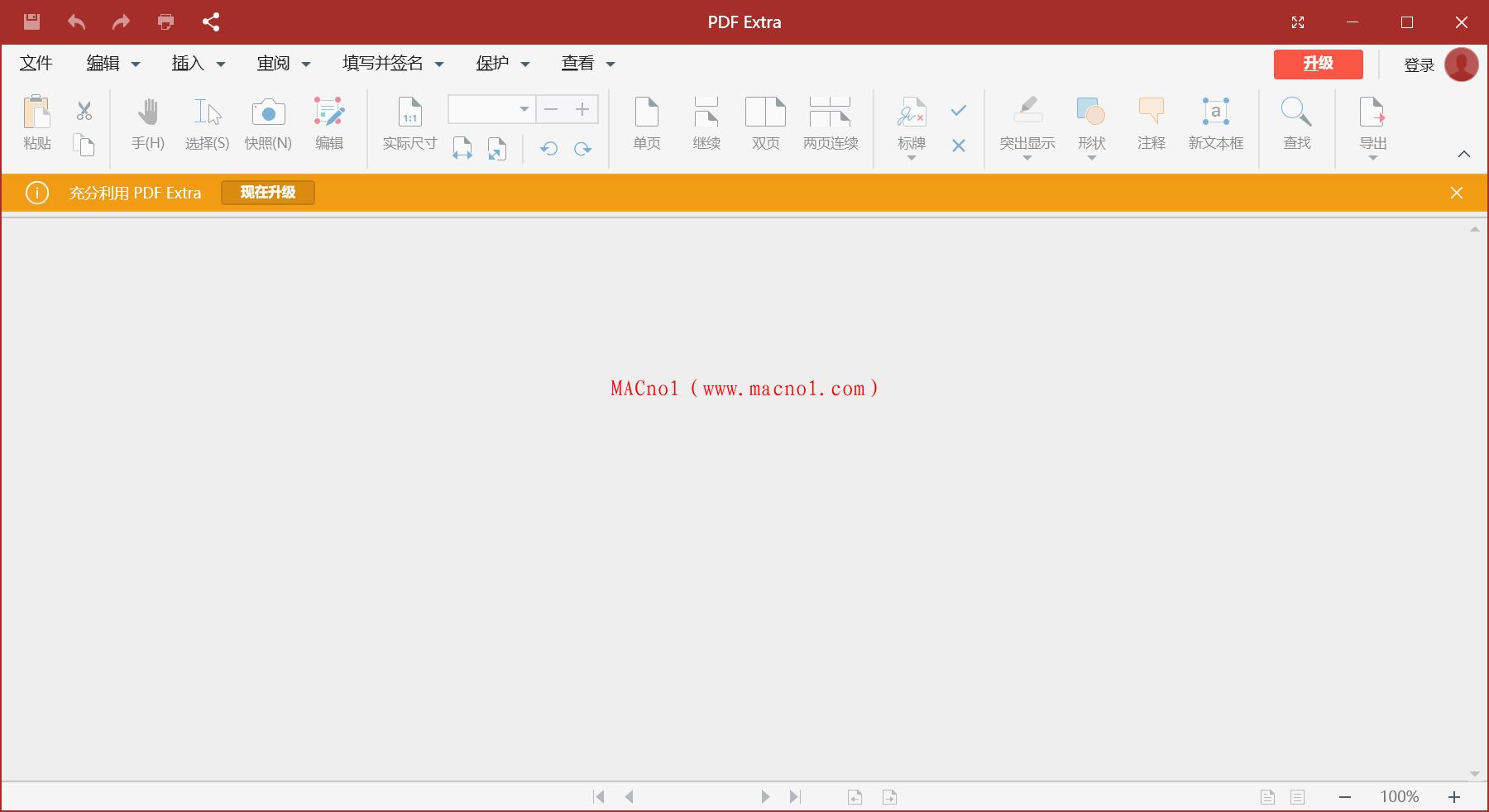 PDF Extra 破解版.png