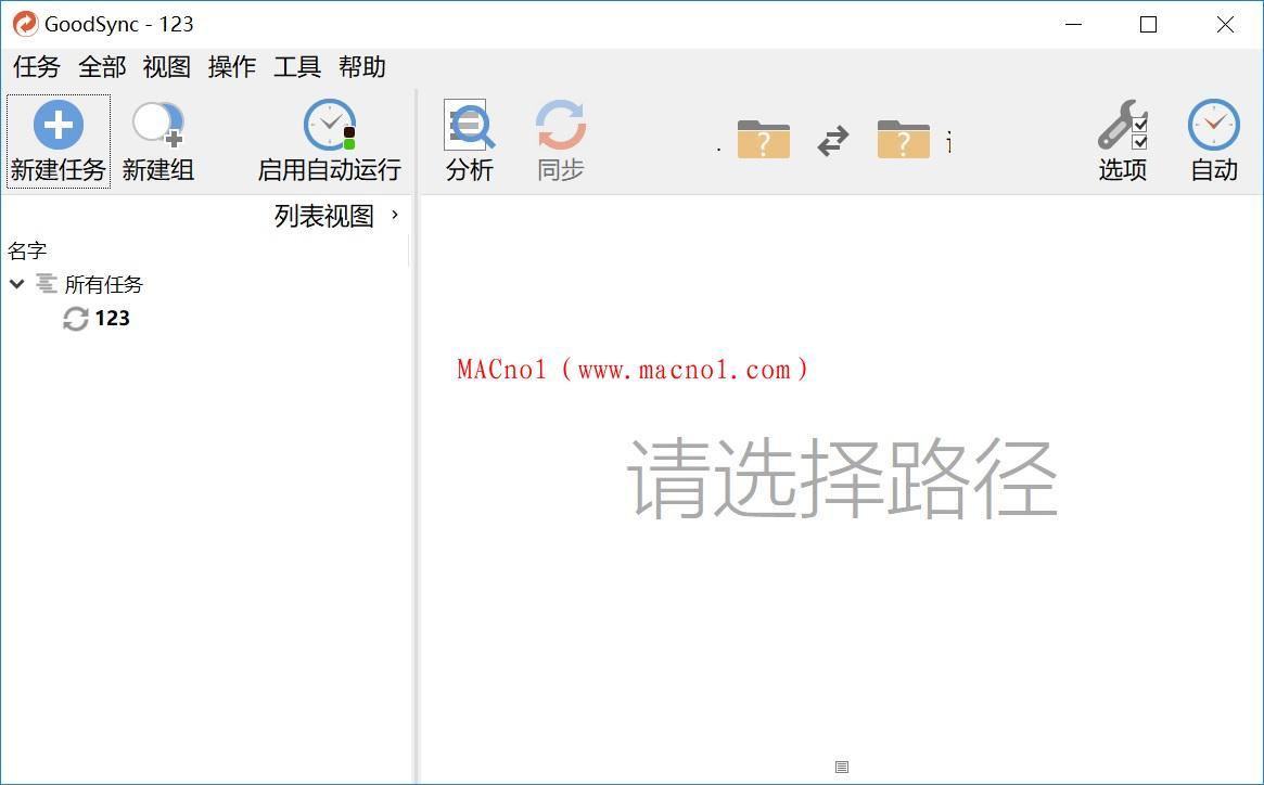GoodSync 11.jpg