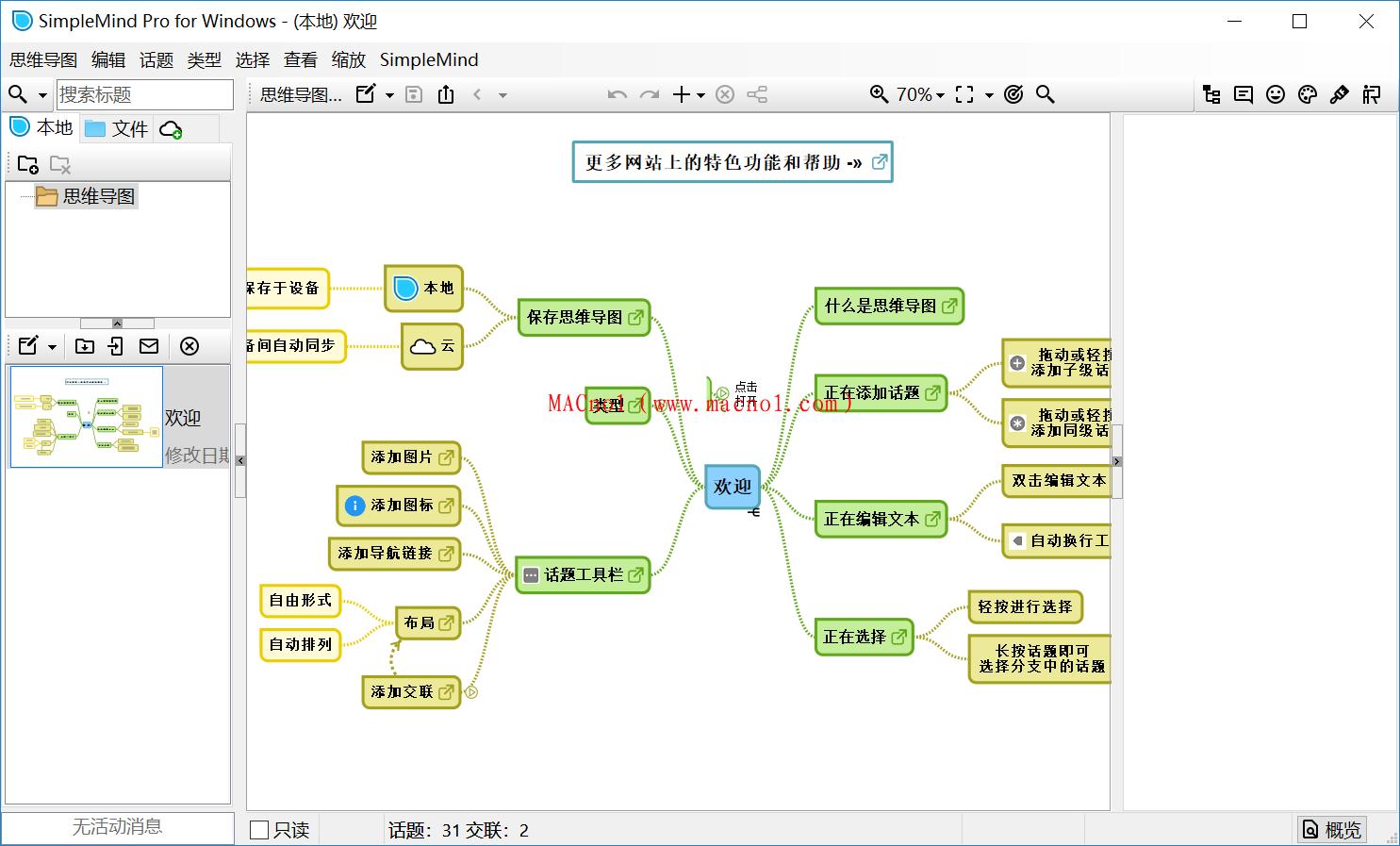 思维导图软件 SimpleMind Pro 1.27.0 绿色破解版(免激活码)