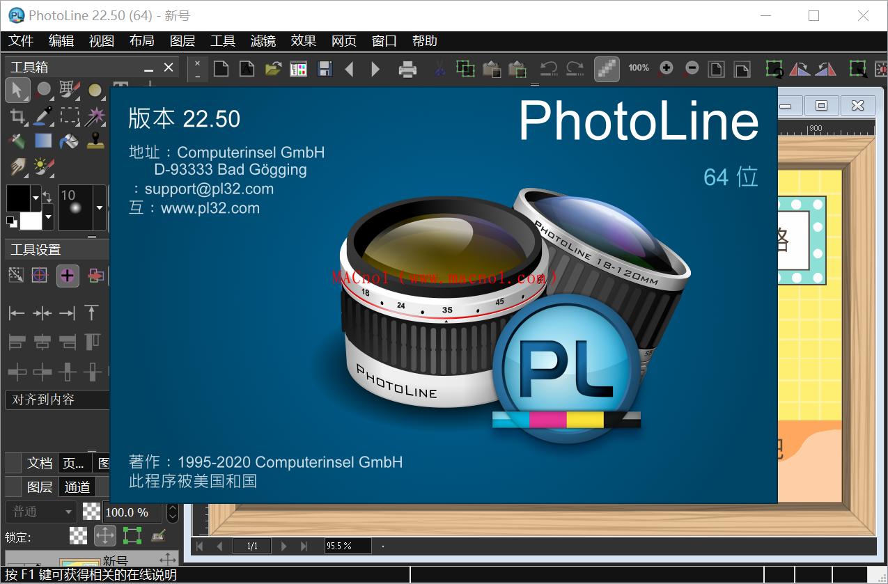 PhotoLine破解版.png