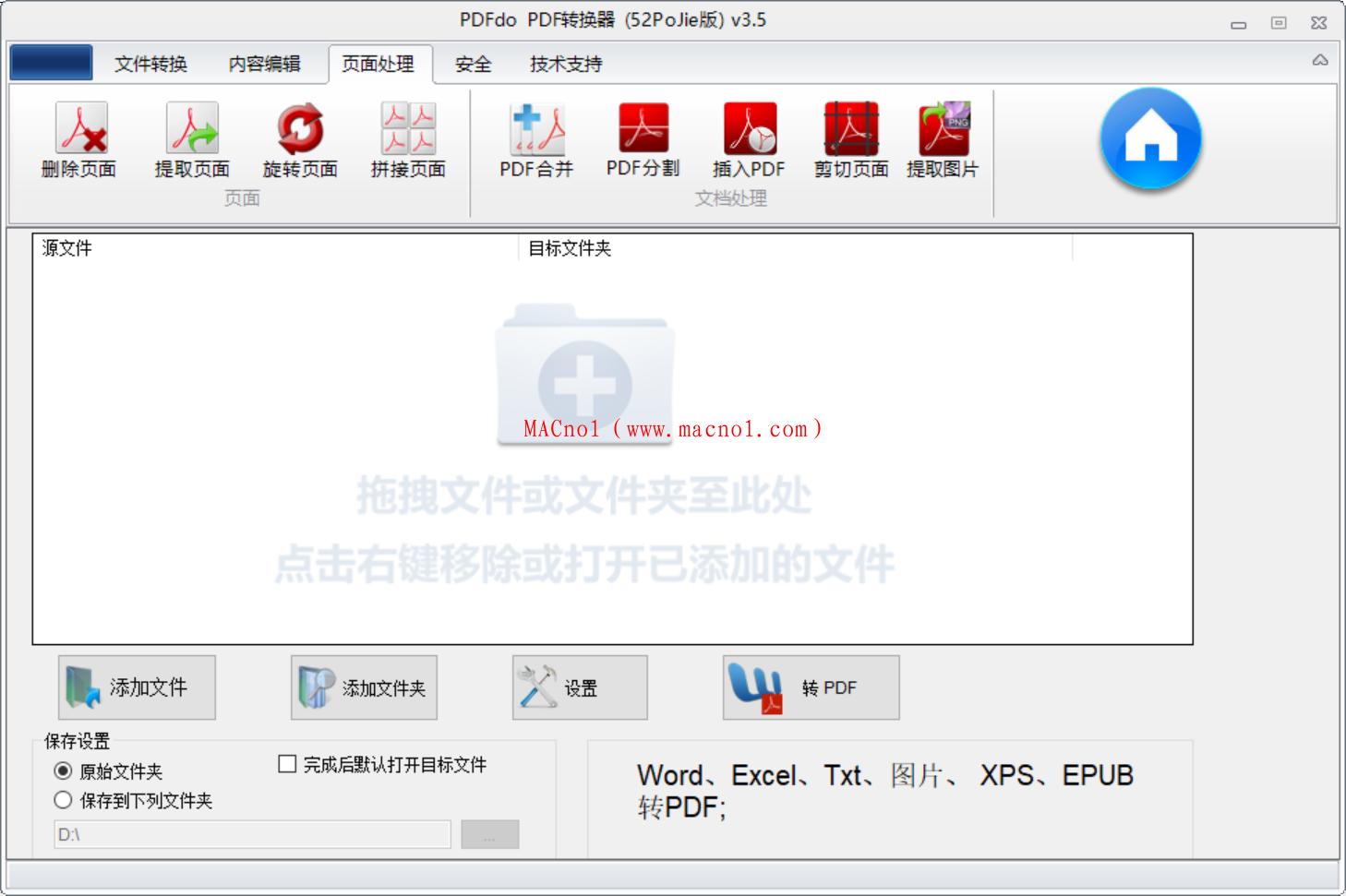PDFdo PDF Converter 3.png