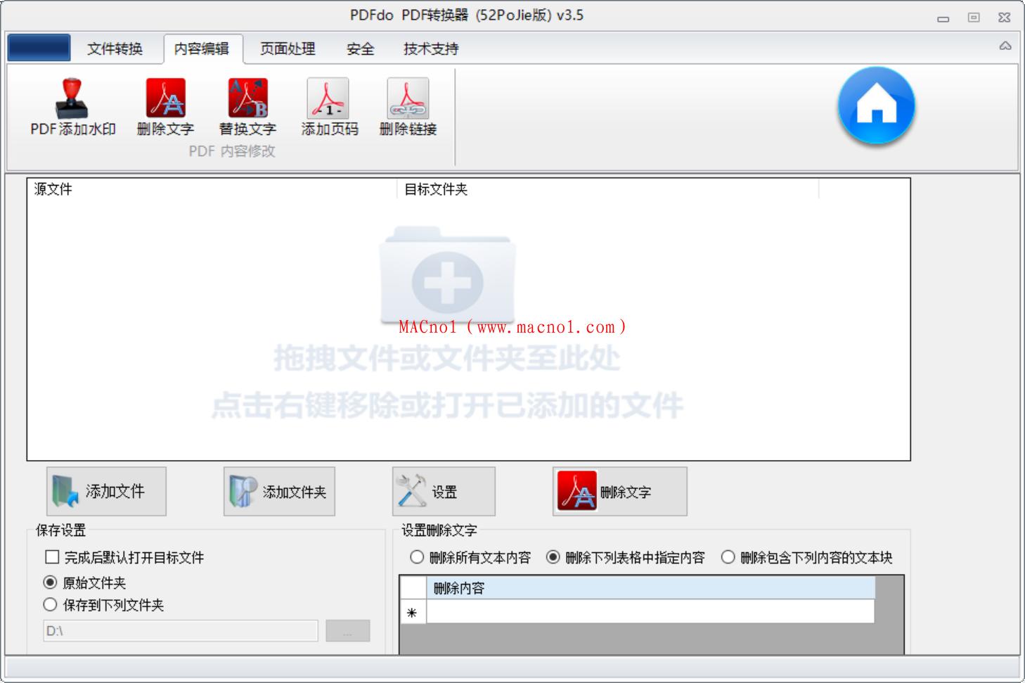PDFdo PDF Converter 破解版.png