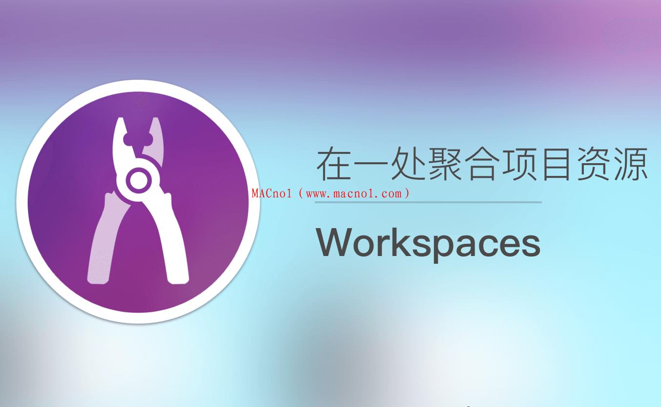 项目资源管理软件 Workspaces for Mac v2.0.2 破解版(附激活码)