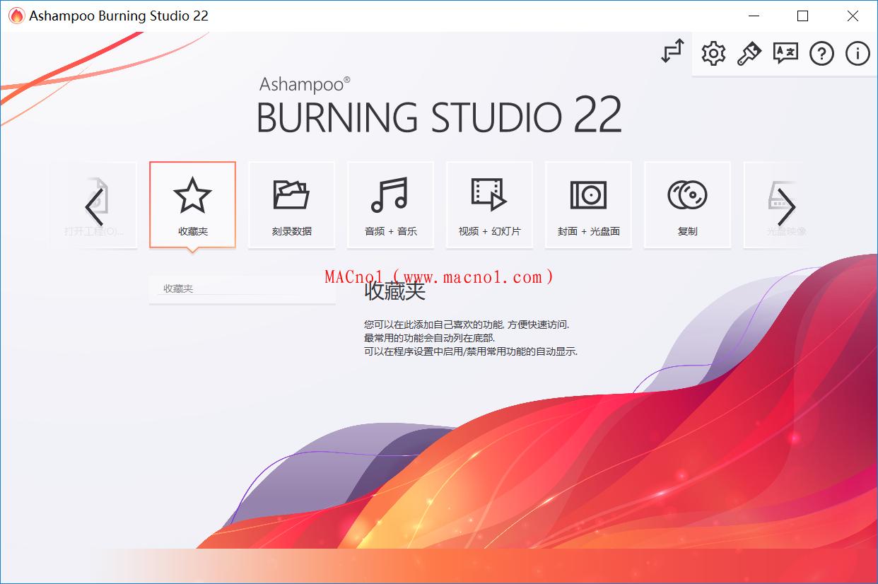 Ashampoo Burning Studio.png