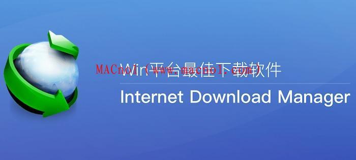IDM下载器 Internet Download Manager 破解版(免激活码)