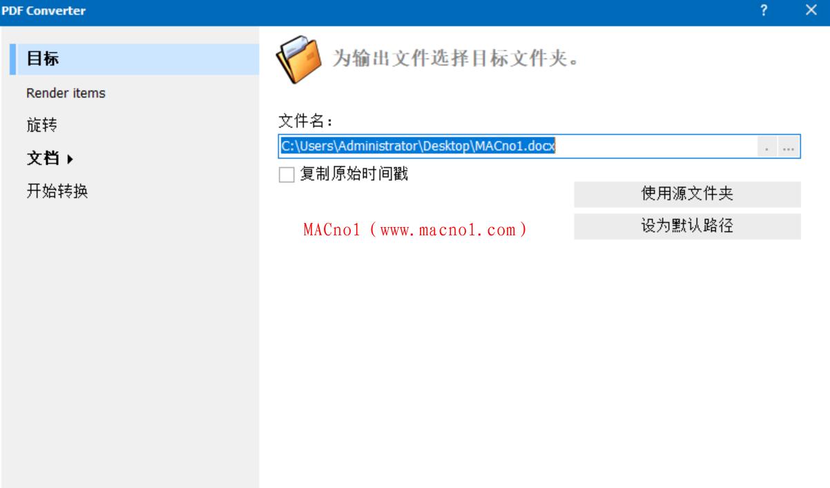 Total PDF Converter 破解版.png