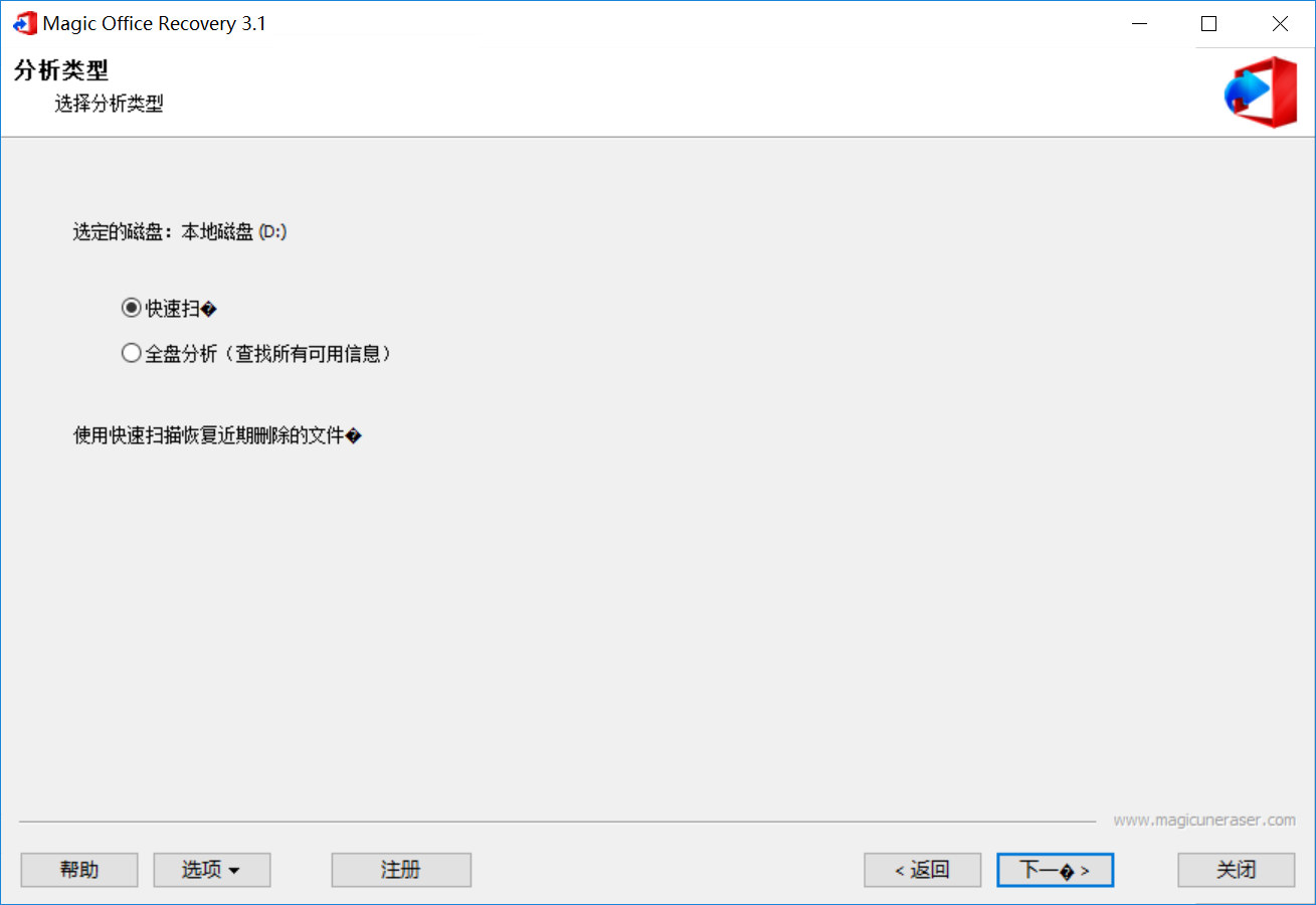 Magic Office Recovery 破解版.png