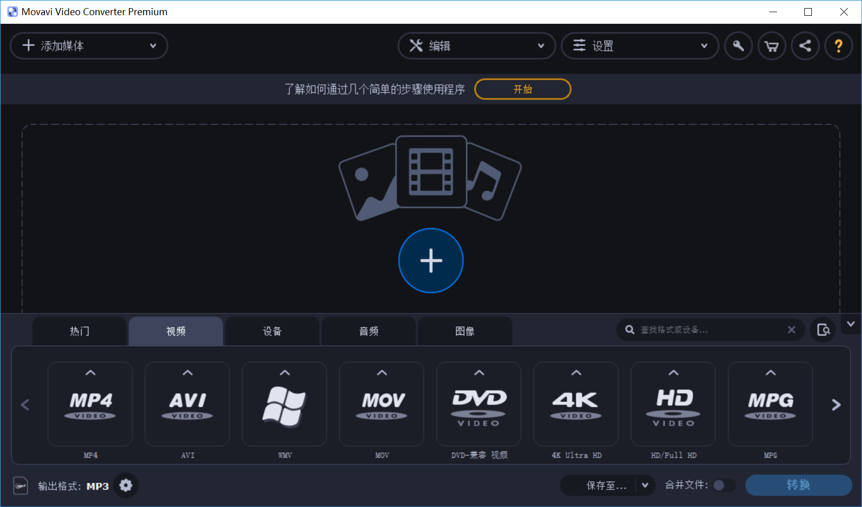 Movavi Video Converter 21.png