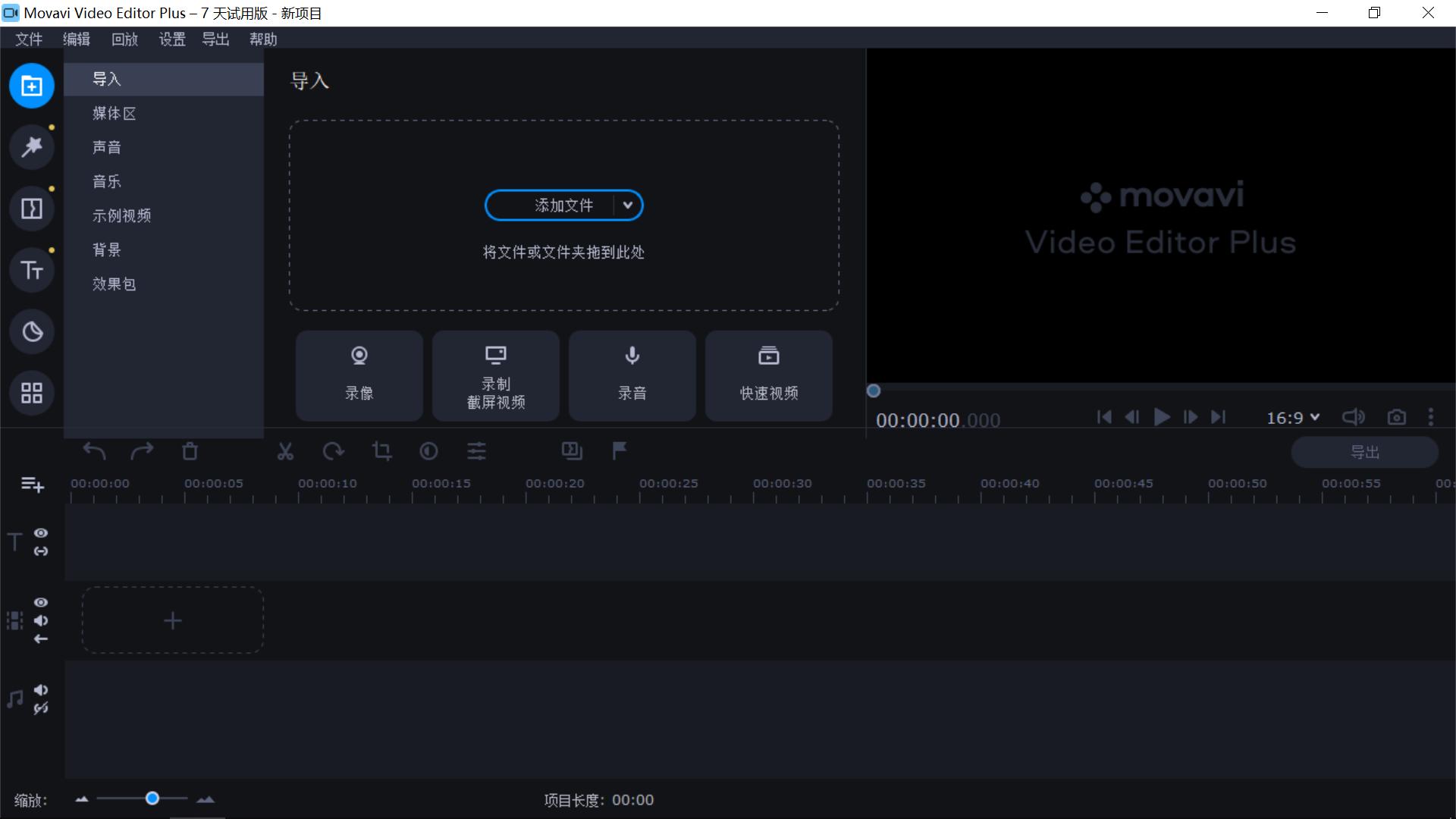 Movavi Video Editor.png