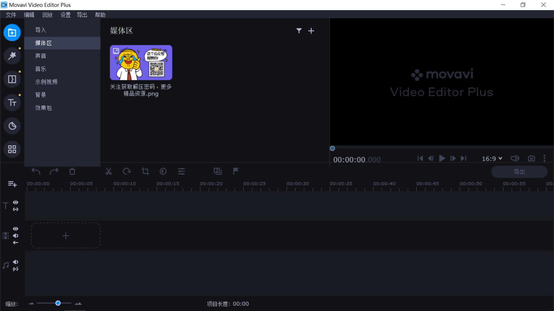 Movavi Video Editor 21.png