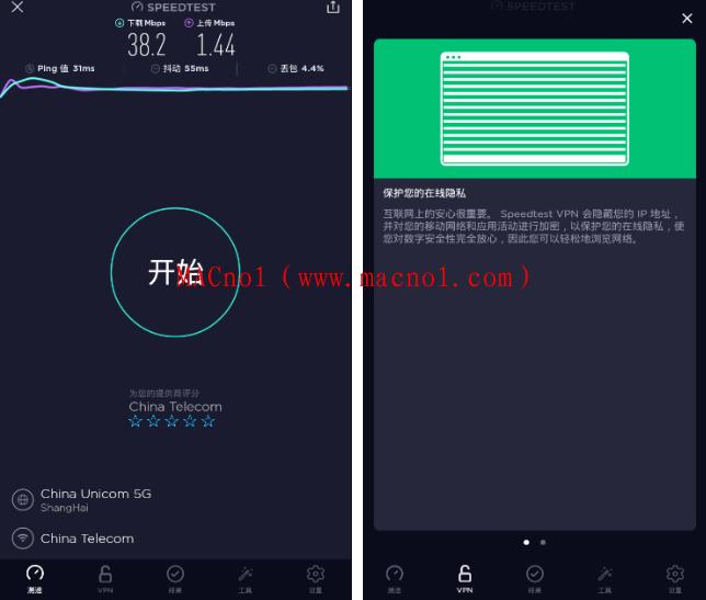 Ookla Speedtest 功能解锁版.png