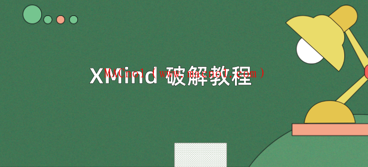 xmind破解教程.png