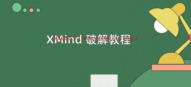 思维导图软件 XMind 破解教程(适用于各个版本)
