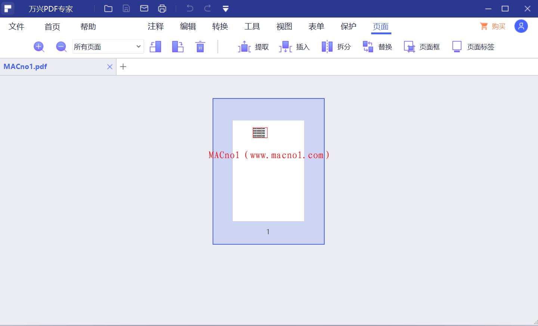 万兴PDF专家多功能版.png