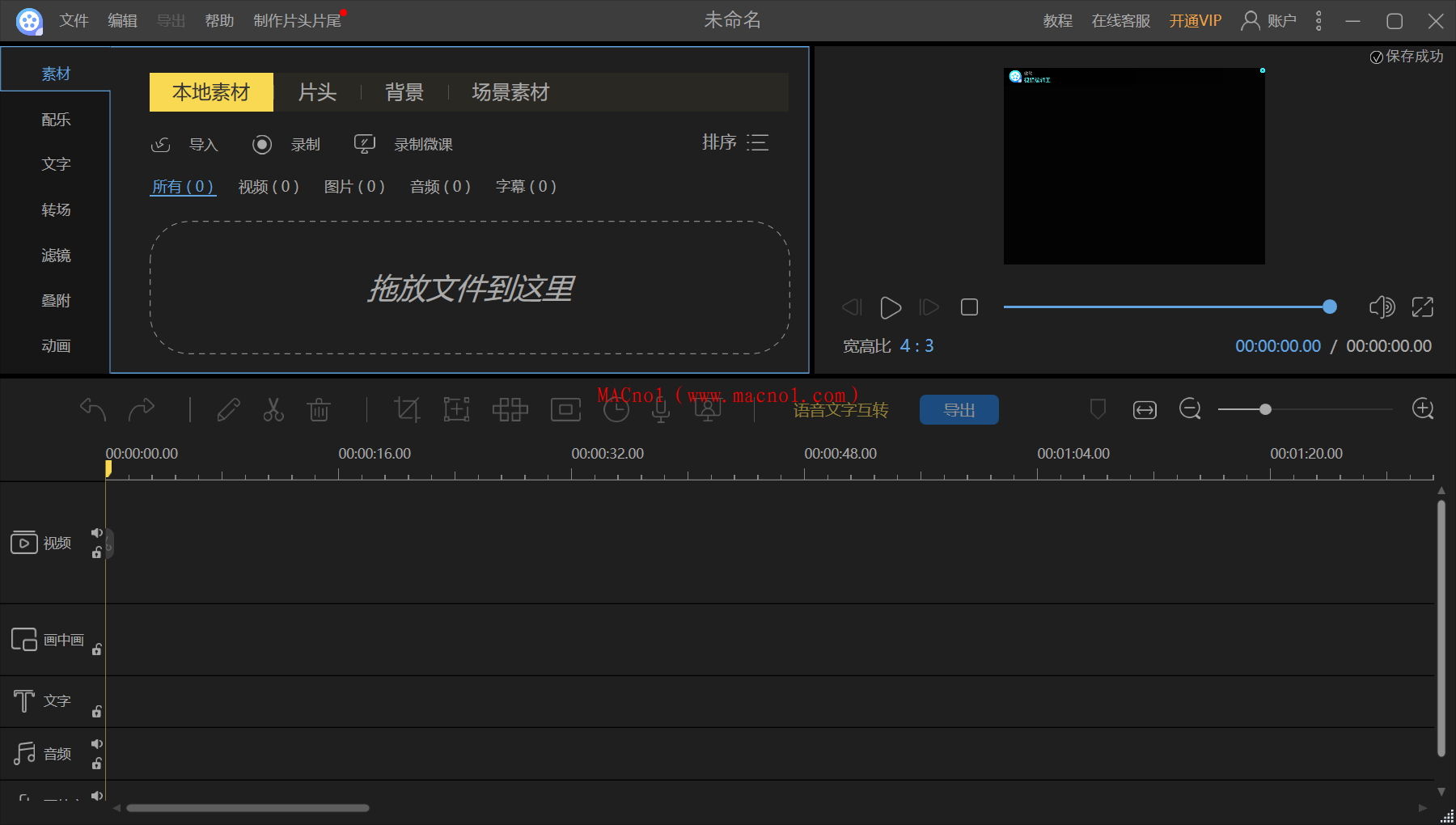 视频编辑王.png