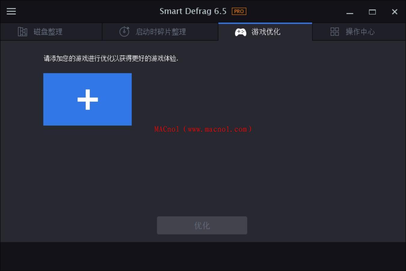 IObit Smart Defrag 破解版.jpg