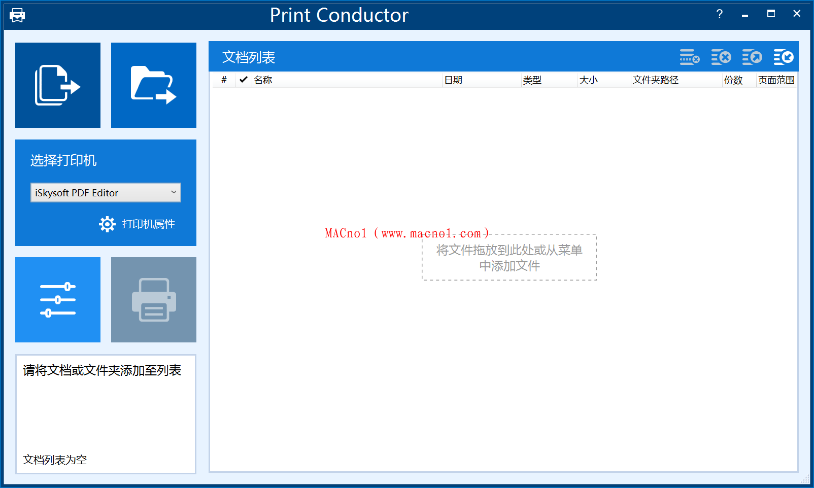 文件批量打印软件 Print Conductor v7.1.2 破解版(附注册机)
