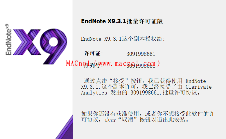 Endnote.png