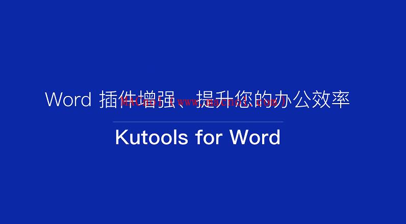 Kutools for Word 10.png