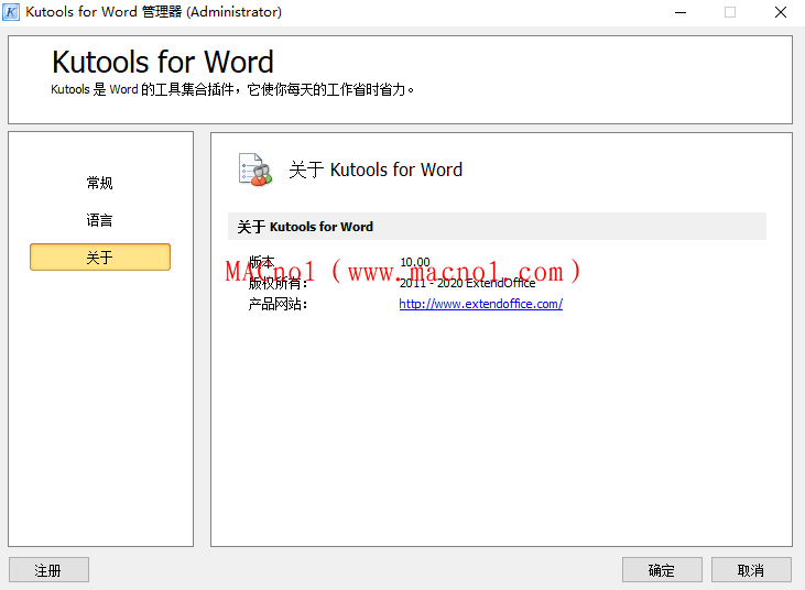 Kutools for Word 破解版.png