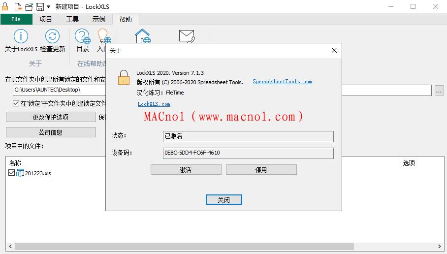 LockXLS中文破解版.png